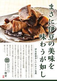 椎茸のうま煮一椎茸
