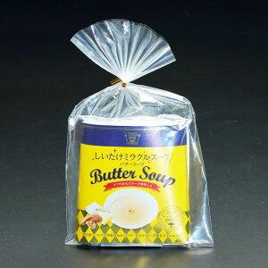 しいたけミラクルスープ バタースープ(8袋)【伊豆村の駅】【しいたけ】【楽ギフ_包装】【楽ギフ_のし】【camp】