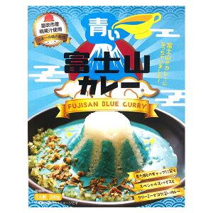 青い 富士山カレー【静岡土産】