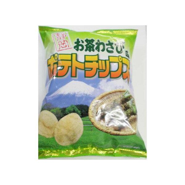 ツンとした辛味がクセになる!静岡お茶わさび味 ポテトチップス【楽ギフ_包装】【楽ギフ_のし】【camp】