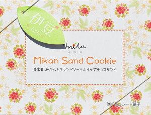 【ギフト】Mikan Sand Cookie 寿太郎みかん&クランベリーのホイップサンド(5個入り)