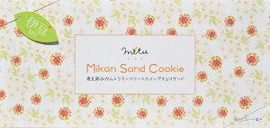 【ギフト】Mikan Sand Cookie 寿太郎みかん&クランベリーのホイップサンド(15個入り)