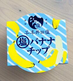 千年井田塩を使用した塩バナナチップ ココナッツオイル仕立て160g