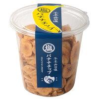 千年井田塩を使用した塩バナナチップココナッツオイル仕立て220g