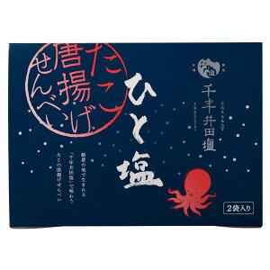 絶景の地で生まれる「千年井田塩」で味わう、たこの唐揚げせんべい ひと塩2袋入(40g×2袋)