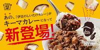 【伊豆産原木乾しいたけ100%使用】原木しいたけキーマカレー