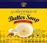 しいたけミラクルスープバタースープ