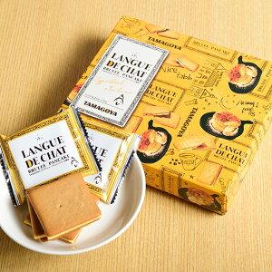 TAMAGOYAラングドシャ ブリュレパンケーキ風味(10枚入り)【TAMAGOYA】【ラングドシャ】