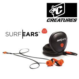 サーフアクセサリー 耳栓 CREATURES クリエーチャー SURF EARS2 サーフイヤーズ2 FF B27 【返品不可】