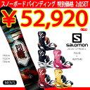 送料無料 スノーボード+ビンディング 2点セット SALOMON サロモン PULSE パルス メンズ 16-17モデル DD J31