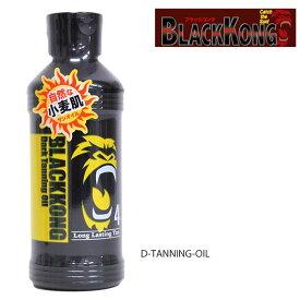 タンニングオイル BLACK KONG ブラックコング ダークタンニングオイル EX E29