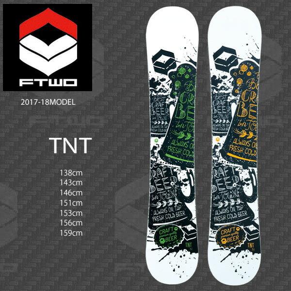 スノーボード 板 FTWO エフティダブリュオー TNT ティーエヌティー 17-18モデル メンズ EE H17