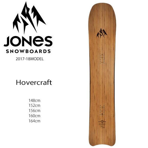 送料無料 SALEセール 30%OFF スノーボード 板 JONES ジョーンズ Hovercraft ホバークラフト 17-18モデル メンズ EE I2