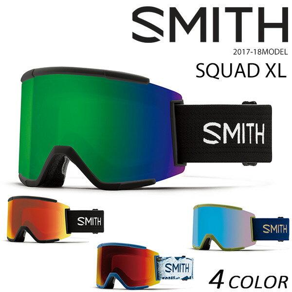 送料無料 スノーボード ゴーグル SMITH スミス SQUAD XL スカッド 17-18モデル F1 K9