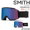 【数量限定】 送料無料 SALE セール 10%OFF スノーボード ゴーグル SMITH スミス SQUAD XL スカッド 17-18モデル 調光…