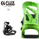 送料無料 SALE セール 40%OFF スノーボード バインディング FLUX フラックス DS ディーエス 17-18モデル FX C28