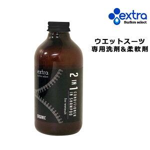EXTRA エクストラ Wet Suits Conditioner in Shampoo Organic 2in1 オーガニック サーフィン ウェットコンディショナーインシャンプー サーフアクセサリー GG D12