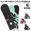 スノーボード+ビンディング 2点セット K2 ケーツー FASTPLANT ファストプラント FLUX フラックス R2 17-18モデル メ…