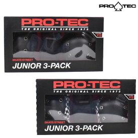 キッズ セーフティーセット プロテクター PROTEC プロテック JUNIOR 3-PACK キッズ用 プロテクター 3点セット 肘用 膝用 手首用 GG F15