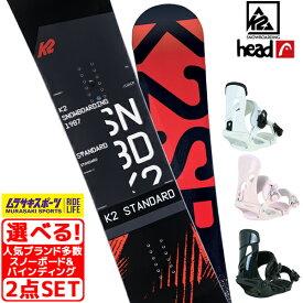 スノーボード+バンディング 2点セット K2 ケーツー STANDARD スタンダード HEAD ヘッド NX MU 19-20モデル メンズ GG K14