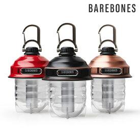 Barebones Living ベアボーンズリビング BEACON LANTERN ビーコン ライトLED ランタン アウトドア ランプ GG E28