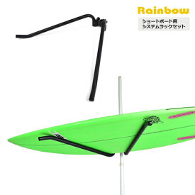 RAINBOW RACKS レインボーラック SURF RUCKS SR05 システムラック ショート用 水平置きタイプ サーフボードラック HH I7