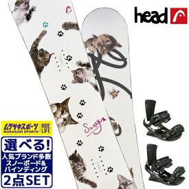 ★スノーボード+バンディング 2点セット HEAD ヘッド SUZZY FX MU 19-21モデル レディース HH K28