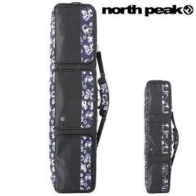 送料無料 スノーボード ケース north peak ノースピーク NP-5054 (148cm 160cm) G1 I3