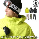 ★送料無料 2点セット スノーボードウェア メンズ スノーボード ウェア ジャケット パンツ 上下 VOLCOM ボルコム G045…