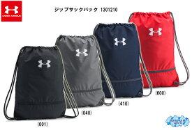 アンダーアーマー ジップサックパック 1301210 スポーツアクセサリー バッグ