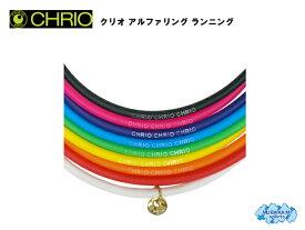 【一部お取り寄せ商品】クリオ CHRIO アルファリング ランニング アクセサリー