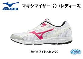 ミズノ マキシマイザー 20(レディース)【MIZUNO】 K1GA1801 陸上 ランニングシューズ