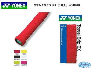 ヨネックスYONEX タオルグリップDX(1本入) AC402DX テニス グリップテープ
