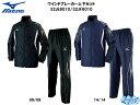 ミズノ Mizuno ウインドブレーカー上下セット 32JE6010/32JF6010 トレーニングウェア