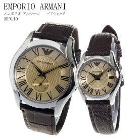 エンポリオ アルマーニ クオーツ ペアウォッチ 腕時計 AR9110 ブラウン 代引き手数料無料 ギフト プレゼント クリスマス 誕生日 記念日 贈り物 人気 おしゃれ ペア 祝い セール 結婚式 お呼ばれ
