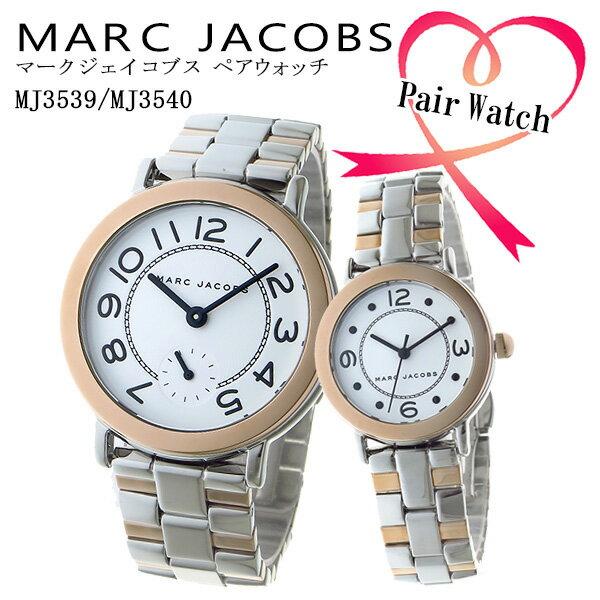 マーク ジェイコブス MARC JACOBS ペアウォッチ ライリー RILEY 腕時計 MJ3539-MJ3540 ホワイト 代引き手数料無料 ギフト プレゼント クリスマス 誕生日 記念日 贈り物 人気 おしゃれ ペア 祝い セール 結婚式 お呼ばれ