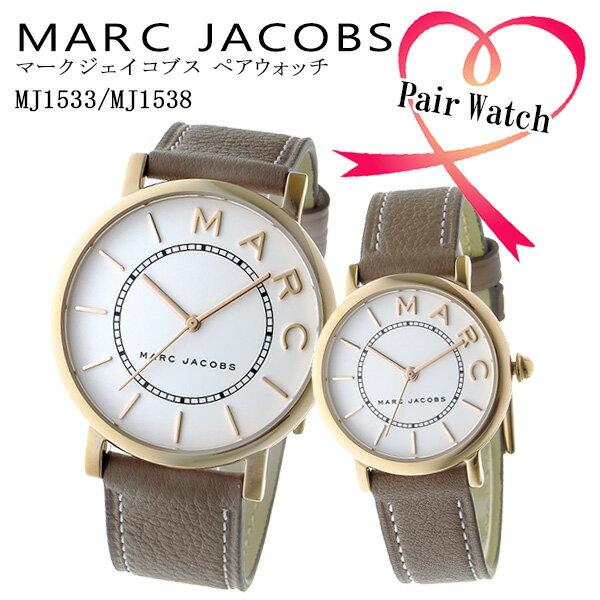 ペアウォッチ マーク ジェイコブス MARC JACOBS ロキシー ROXY 腕時計 MJ1538-MJ1533 ホワイト 代引き手数料無料 ギフト プレゼント クリスマス 誕生日 記念日 贈り物 人気 おしゃれ ペア 祝い セール 結婚式 お呼ばれ