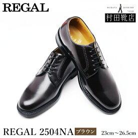 REGAL リーガル 2504NA 【靴下2足付】プレーントゥーシューズ 通勤 オールシーズン ブラウン 23〜26.5