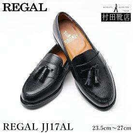 REGAL リーガル JJ17AL 【靴下2足付】タッセル ローファー スコッチブラック オールシーズン 23.5〜27 【お取り寄せ品】