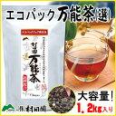 【D】エコパック 万能茶(選)1.2kg