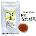 村田園 なた豆茶健康茶 万能茶 なたまめ茶 健康茶 ナタマメ茶 カロリーゼロ ノンカフェイン カフェインレス