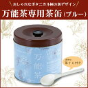 【s】万能茶専用茶缶(ブルー)
