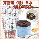 【s】万能茶(選)400g5個+万能茶専用茶缶(ブルー)セット