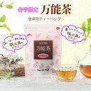 万能茶(選)春季限定ブレンド 急須用ティーバッグお茶 ティーバッグ