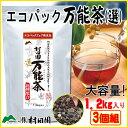 エコパック 万能茶(選)1.2kg 3個セット