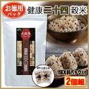 【s】村田園の健康二十四穀米 お徳用パック 2個セット