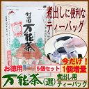 【s】村田園 お徳用万能茶(選)ティーバッグ 煮出し用×5個+1個セット 【16種配合/ブレンド茶/健康茶】