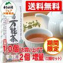 【s】村田園万能茶(選)400g入り10個+2個セット 【16種配合/ブレンド茶/健康茶】