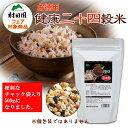 【s】お徳用 村田園の健康二十四穀米