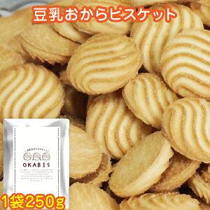 【各ご家庭1回限り】OKABIS オカビス 豆乳おからビスケット 初回限定 お試し1袋 250g 送料無料 置き換えダイエット 低カロリー ダイエットビスケット クッキーおから おからパウダ